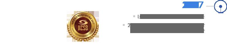 2017 | LOEWE 청담 플래그쉽 스토어 오픈 / 2017년 대한민국 고객 만족 브랜드 대상 냉장고 부분 수상