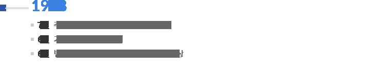 1998   7월 : 주방용 TV Phone 개발 및 시장진출 / 6월 : 기업부설연구소 설립 / 6월 : 벤처기업 지정 및 특허청 정약용상 수상