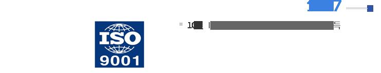 1997   10월 : ISO 9001 인증 취득, 2005 ISO 2000 취득