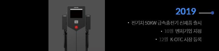 2019 | 전기차  급속 충전기 신제품 출시